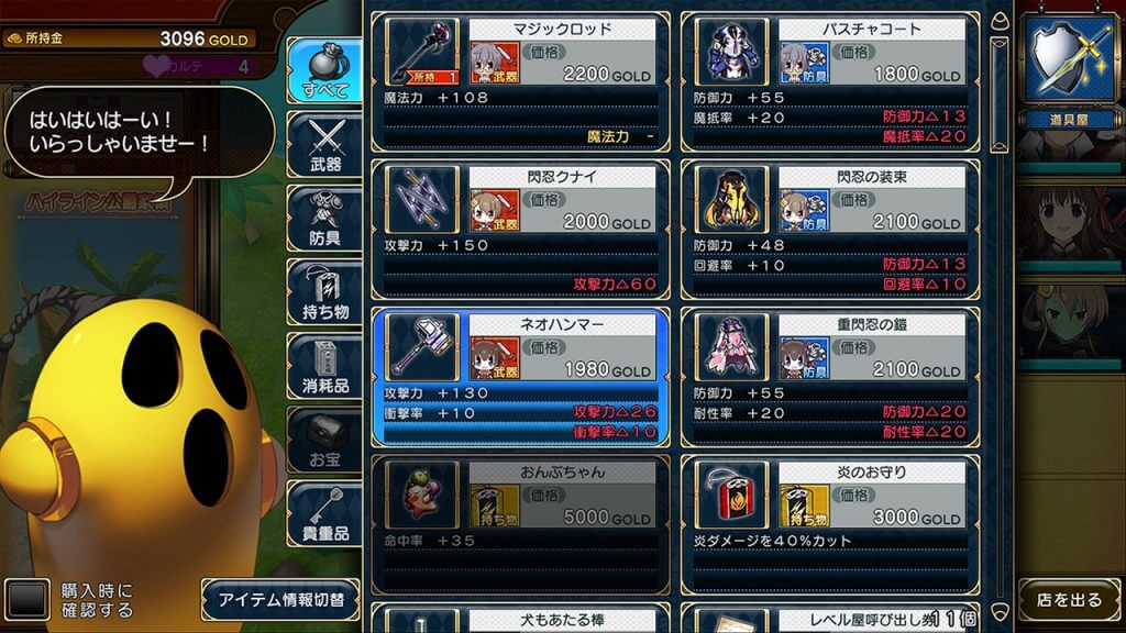 Evenicle 2 in-game shop with weapons and armor